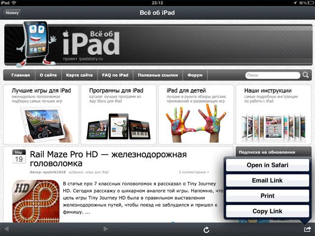 QR-код - программа для iPad - Scan