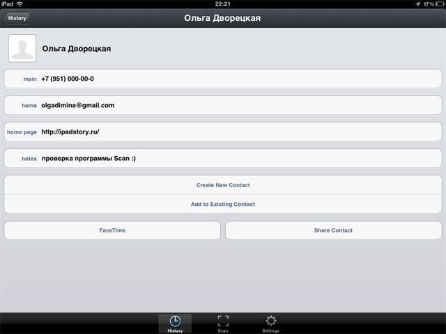 моя визитка, сканирование QR-кода на iPad