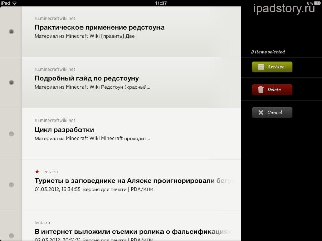 Readability на iPad