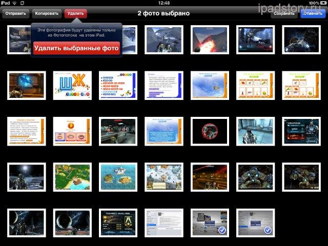 Удалить фото с фотопотока на iPad