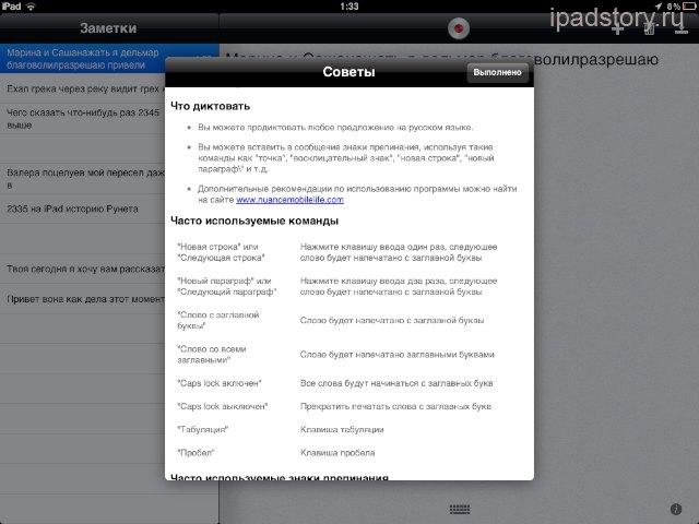 Dragon Dictation на iPad
