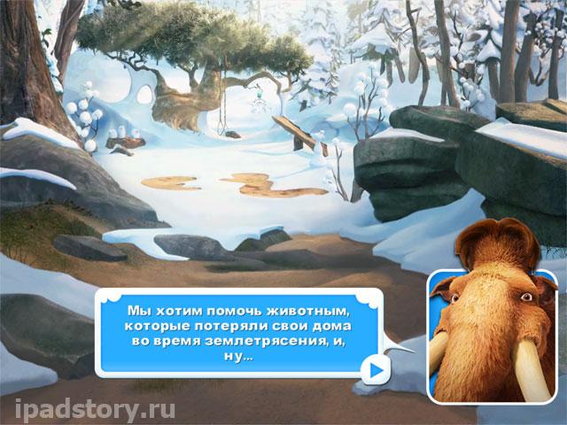 Ледниковый период: Деревушка