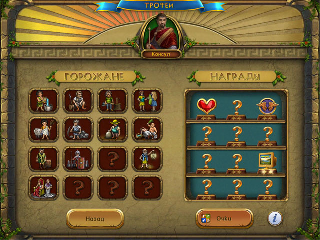 Cradle of Rome 2 HD