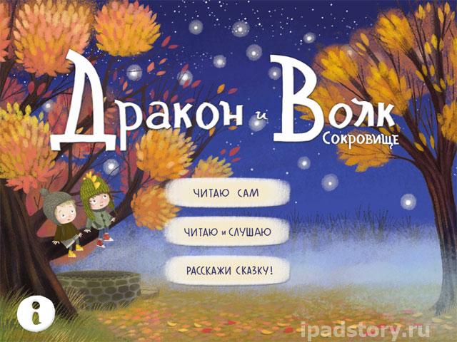 Дракон и Волк. Интерактивная книжка для детей