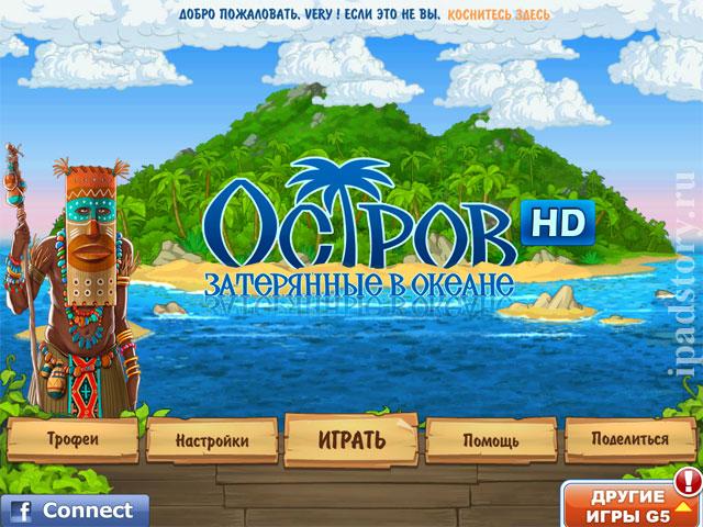 Остров - Затерянные в океане HD