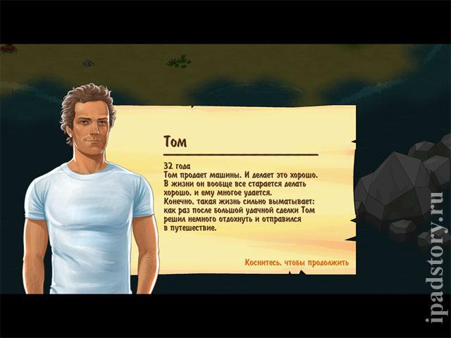 Остров - Затерянные в океане HD - Том, главный герой игры на iPad