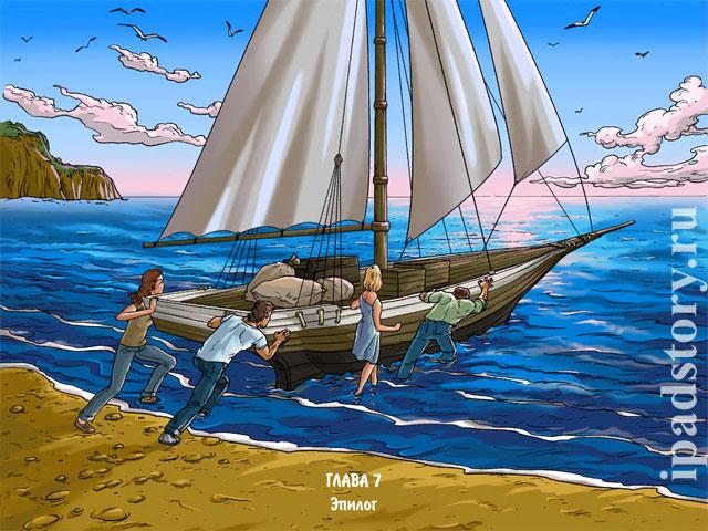 Остров: Затерянные в океане™ HD