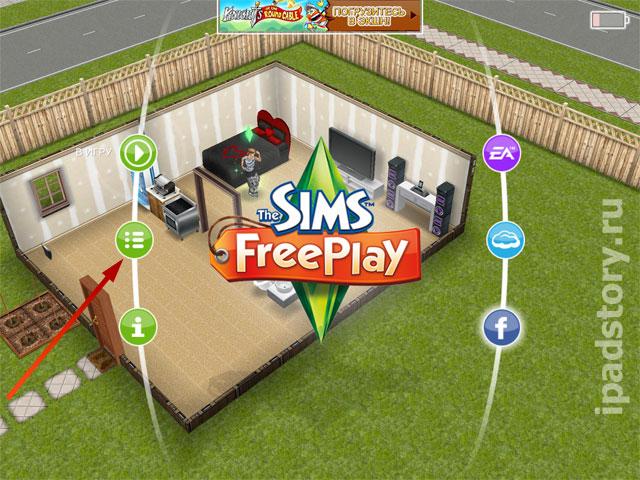 The Sims FreePlay на iPad на русском языке