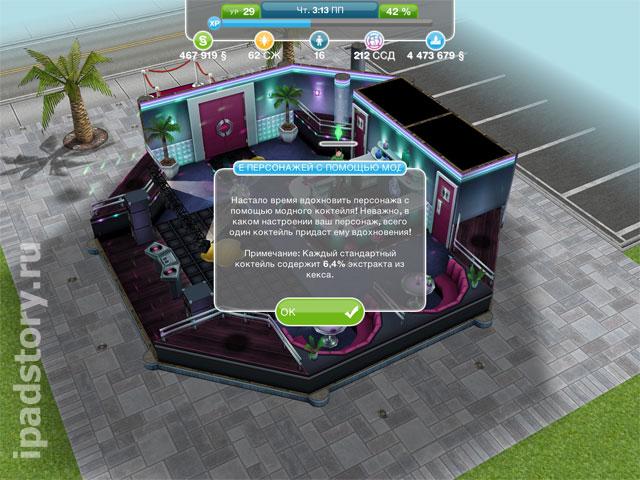 The Sims™ FreePlay на русском языке - игра для iPad, бармен, ночной клуб, коктейли в игре