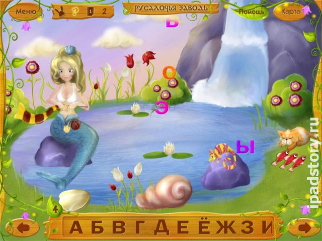 Потерянный Алфавит - игра для детей на iPad от компании FounDreams