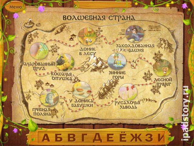 Потерянный Алфавит - скриншот игры на iPad