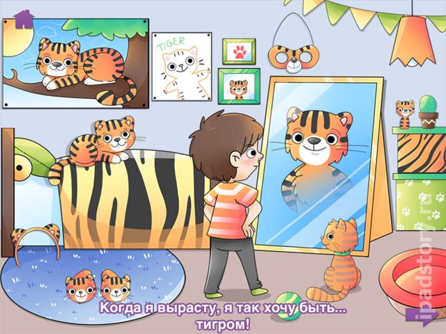 Я так хочу быть тигром - интерактивная книжка для детей