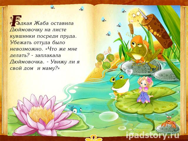 Дюймовочка - интерактивная книга с играми