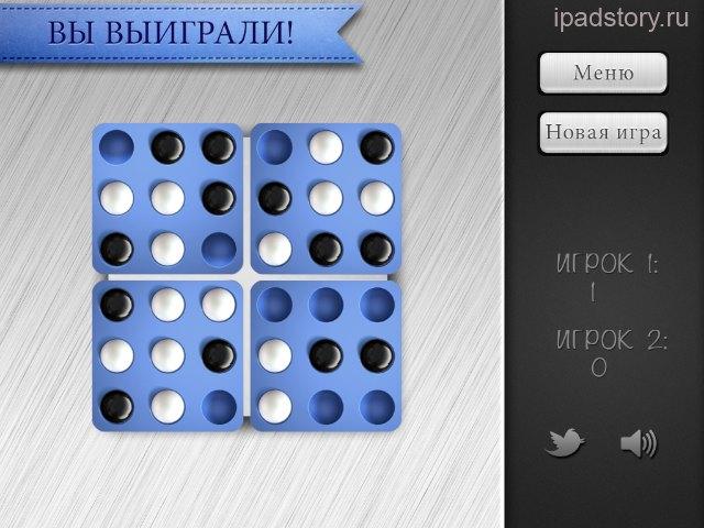 Пентаго iPad