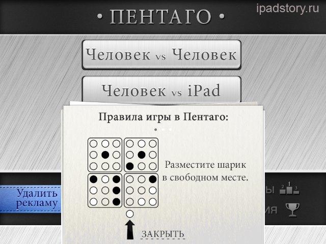 Пентаго на iPad