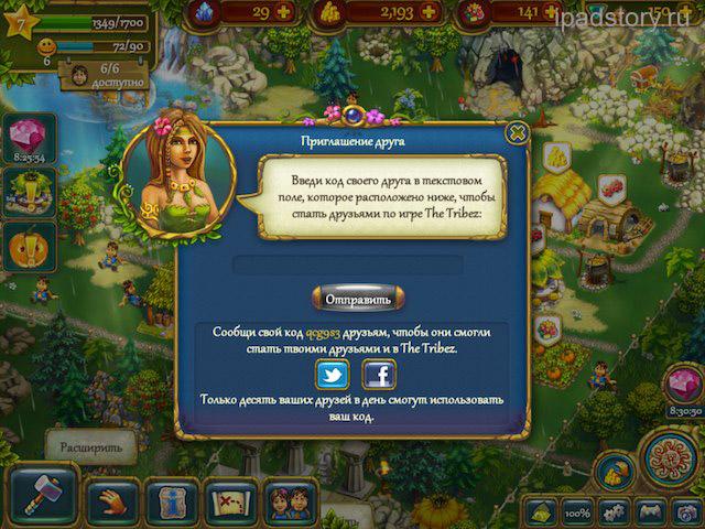 друзья в игре Туземцы - The Tribes