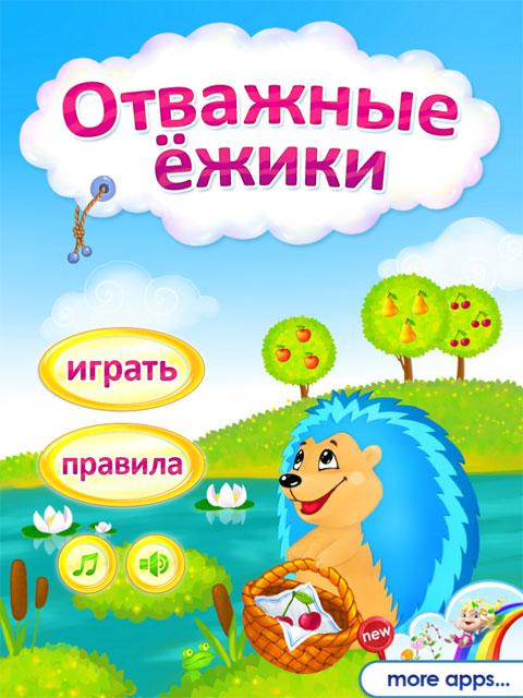 Отважные ежики - детская настольная игра на iPad