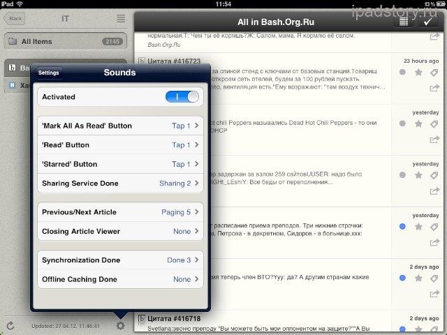 Чтение Rss на iPad
