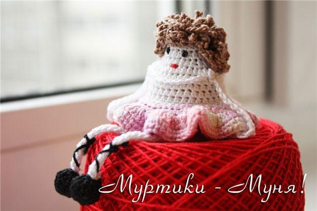 Муня - муртик