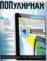 Популярная механика - журнал для iPad