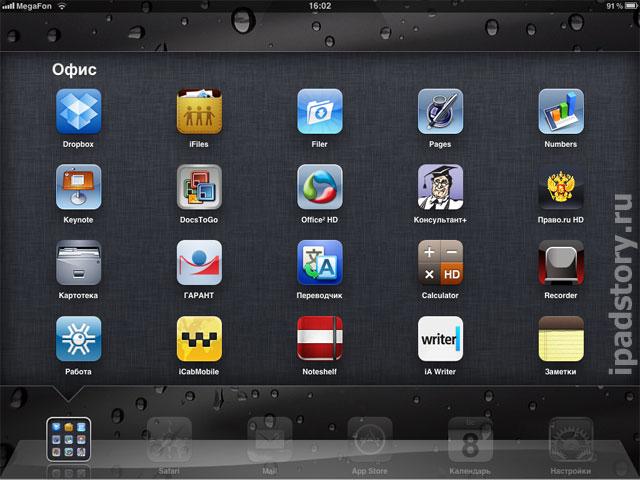 программы для работы на iPad