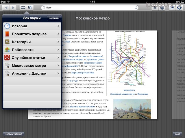 Wikibot iPad