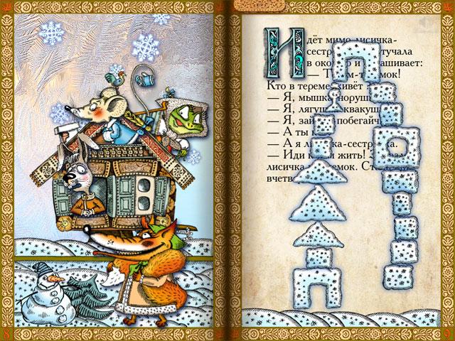 интерактивная книга Теремок на iPad от издательства «Карандаш-ИТ»