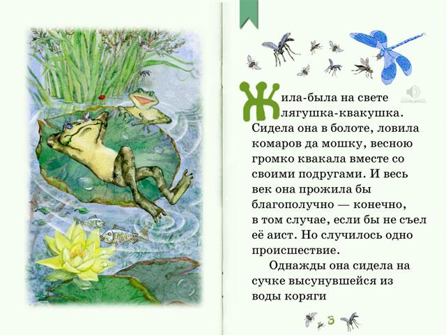 книга для iPad «Лягушка-путешественница» от издательства «Карандаш-ИТ»