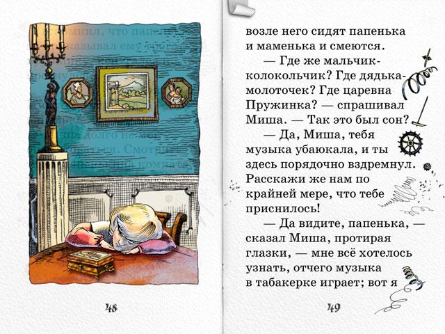 Городок в табакерке - книга для iPad от издательства Карандаш-ИТ