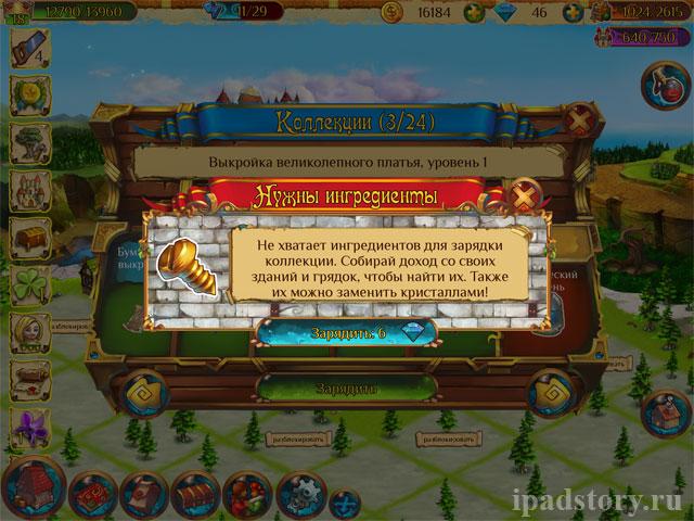 Волшебное королевство на iPad - коллекции в игре