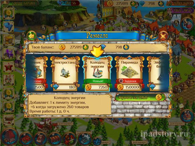 колодец энергии в игре на iPad - Волшебное королество