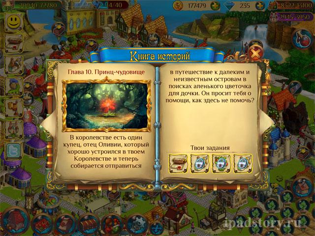 Волшебное королевство на iPad