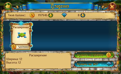 Волшебное королевство - игра на iPad, расширение территории