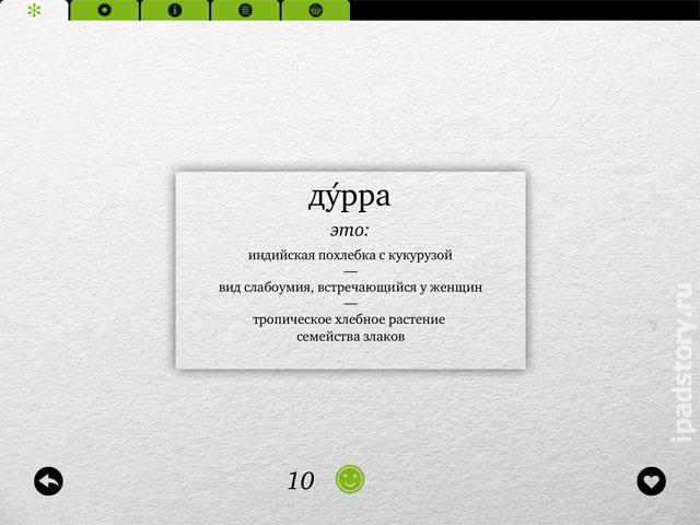 Игра в редкие слова «Ерундопель русского языка»