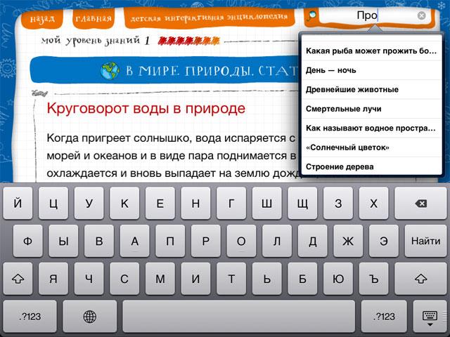 Мир вокруг - детская интерактивная энциклопедия на iPad