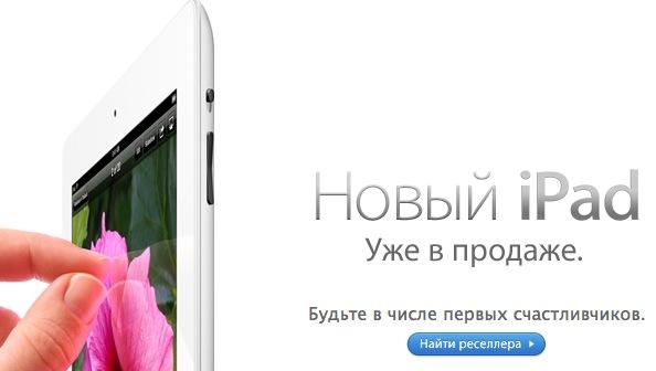 Новый iPad Россия