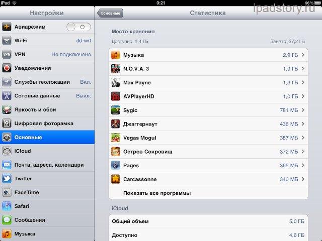 Удаляем всю музыку с iPad