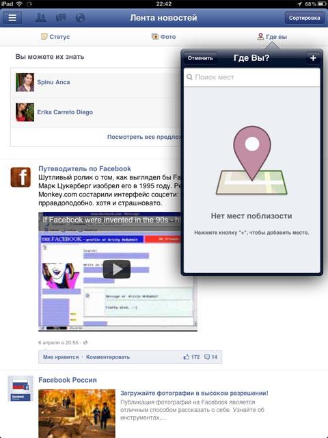 Facebook на iPad