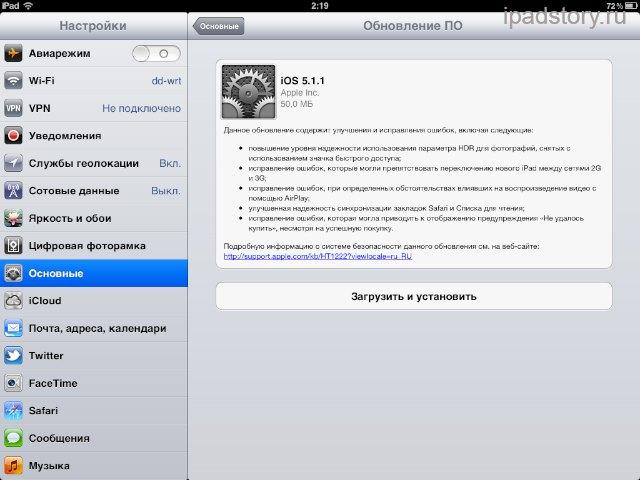 приложения для Ipad 1 Ios 5.1.1 - фото 2