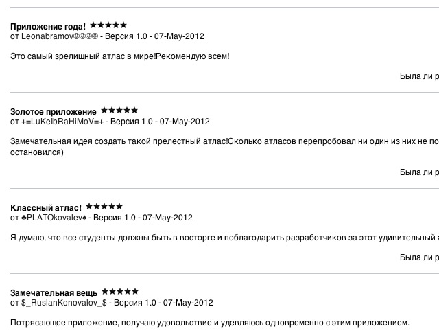 Платные отзывы в App Store