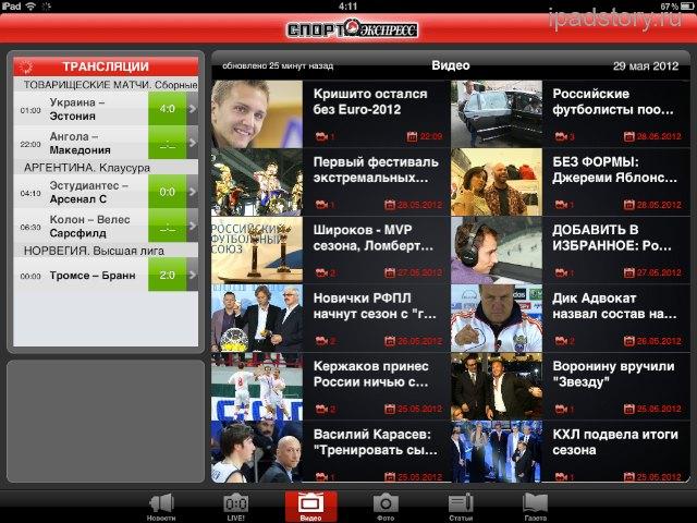 Спорт-Экспресс на iPad
