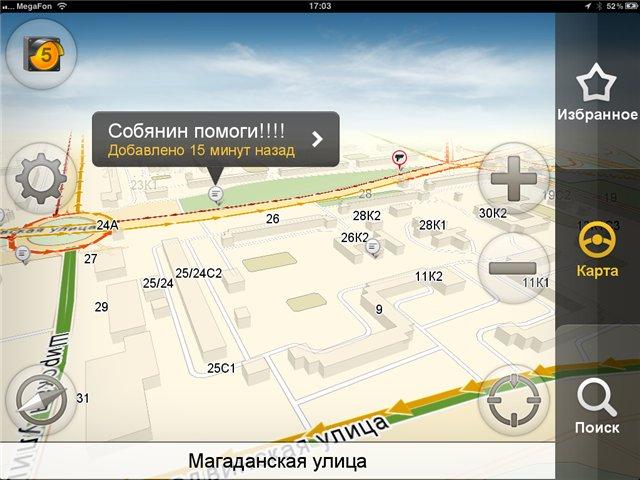 Яндекс навигатор на iPad