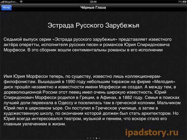 Черные Глаза. Эстрада Русского Зарубежья