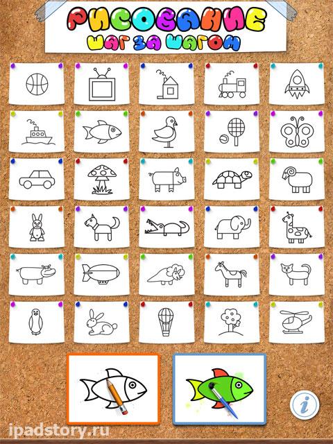 Рисование для детей (шаг за шагом)