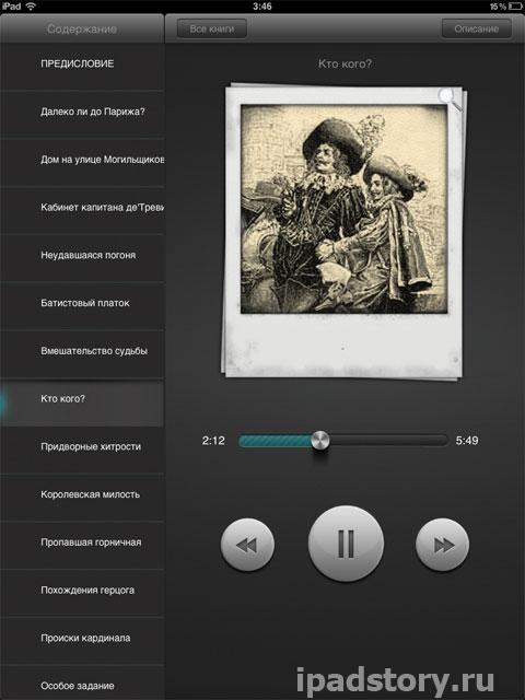 Три мушкетера. Иллюстрированная аудиокнига
