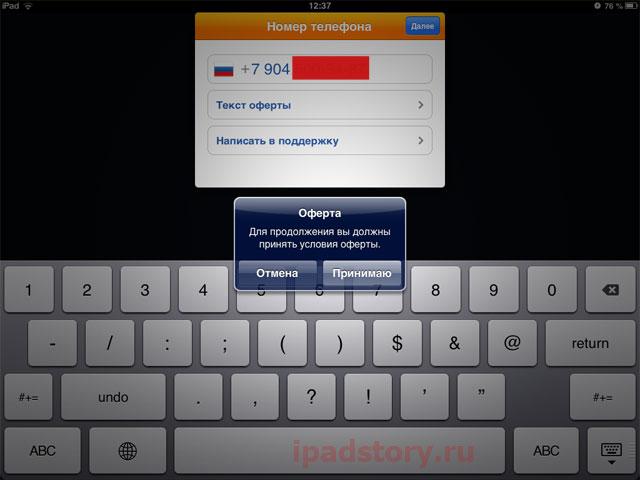 киви-кошелек: регистрация с iPad