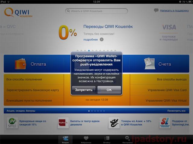 Регистрация QIWI-кошелька на iPad