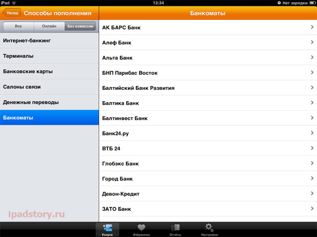 QIWI Кошелёк для iPad