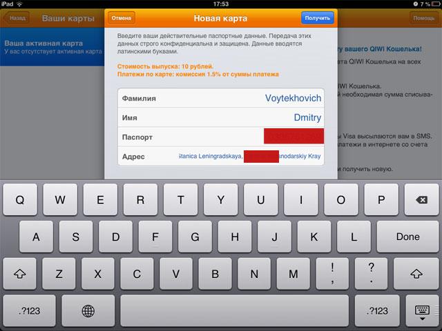 Оформление QIWI Visa Card на iPad
