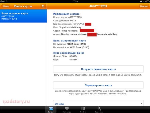 QIWI Visa Card на iPad
